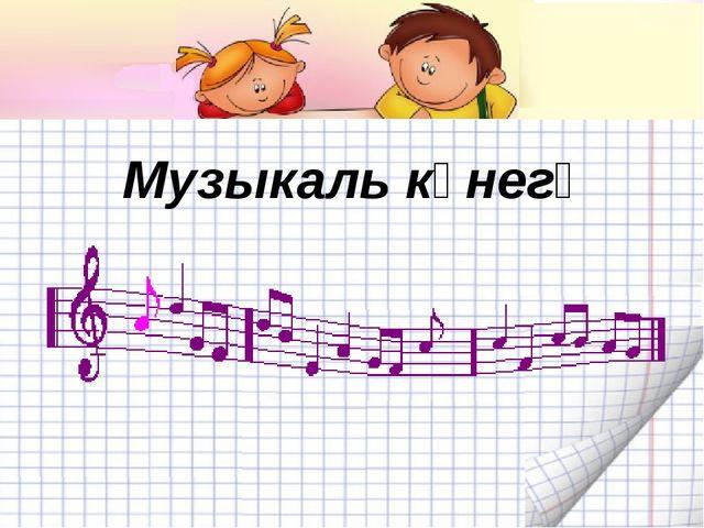 Музыкаль күнегү