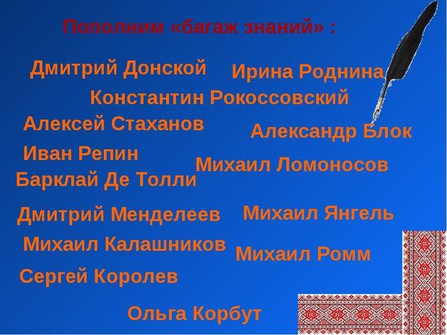 Пополним «багаж знаний» : Дмитрий Донской Михаил Калашников Константин Рокосс...