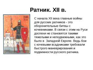 Ратник. XII в. С начала XII века главные войны для русских ратников - это обо
