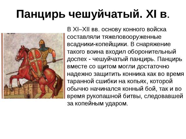 Панцирь чешуйчатый. XI в. В XI–XII вв. основу конного войска составляли тяжел...