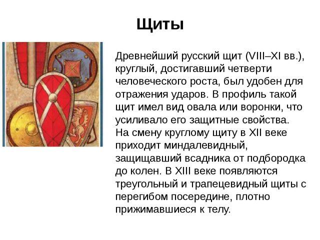 Щиты Древнейший русский щит (VIII–XI вв.), круглый, достигавший четверти чел...