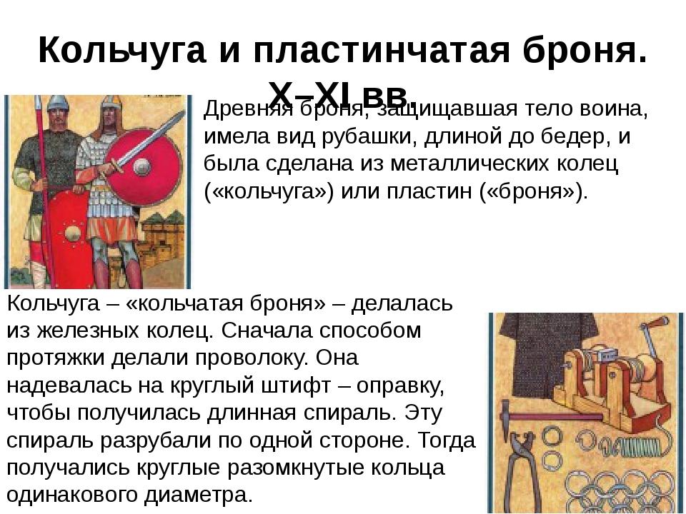 Кольчуга и пластинчатая броня. X–XI вв. Древняя броня, защищавшая тело воина,...