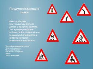 Предупреждающие знаки Имеют форму треугольника белого цвета с красной каймой.