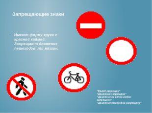 Запрещающие знаки Имеют форму круга с красной каймой. Запрещают движение пеше