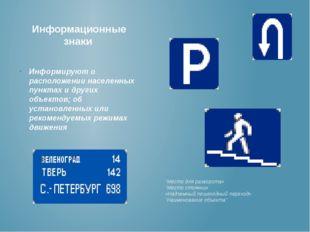 Информационные знаки Информируют о расположении населенных пунктах и других
