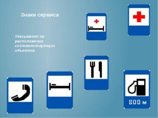 Знаки сервиса Указывают на расположение соответствующих объектов