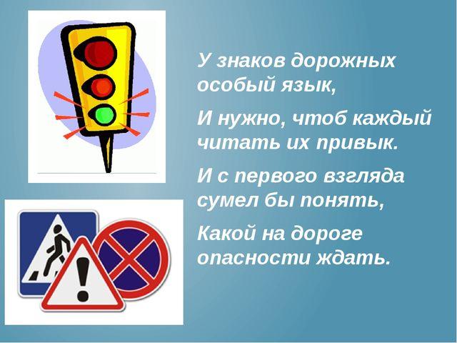 У знаков дорожных особый язык, И нужно, чтоб каждый читать их привык. И с пер...