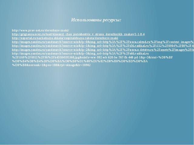 Использованы ресурсы: http://www.prav-net.ru/dorozhnye-znaki/ http://grigtan...