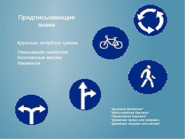 Предписывающие знаки Круглые, голубого цвета. Указывают наиболее безопасные м...