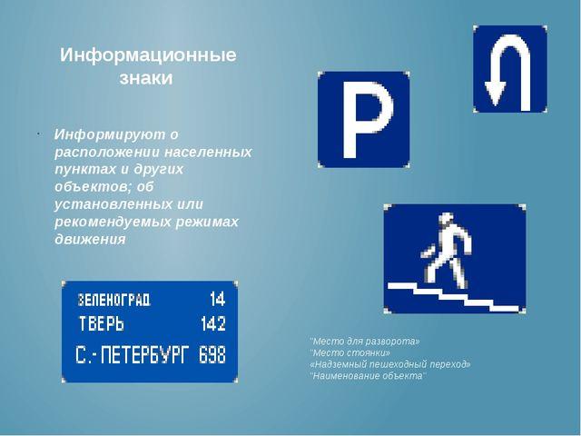 Информационные знаки Информируют о расположении населенных пунктах и других...