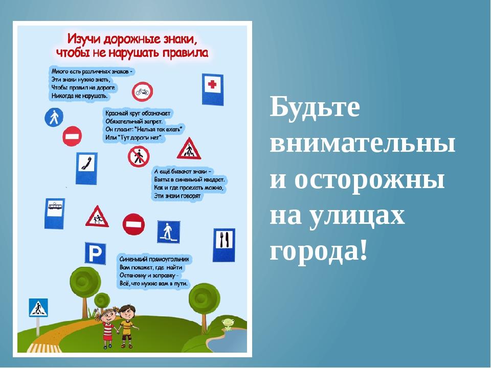 Будьте внимательны и осторожны на улицах города!