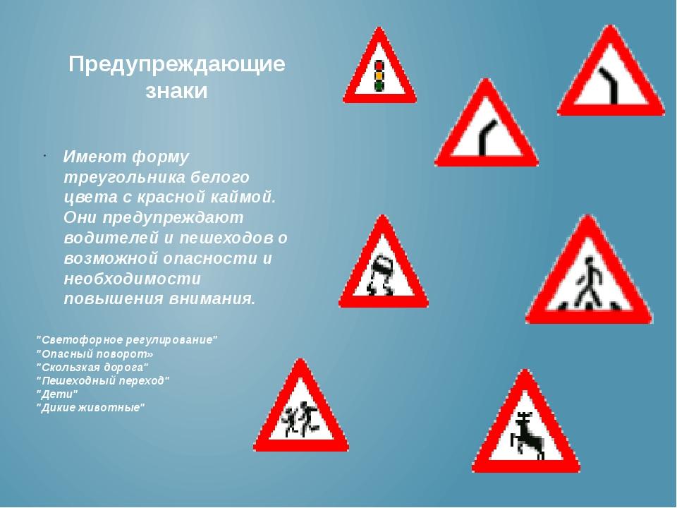 Предупреждающие знаки Имеют форму треугольника белого цвета с красной каймой....