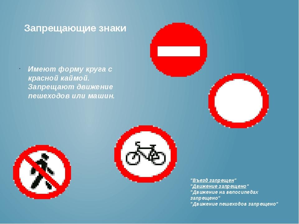 Запрещающие знаки Имеют форму круга с красной каймой. Запрещают движение пеше...