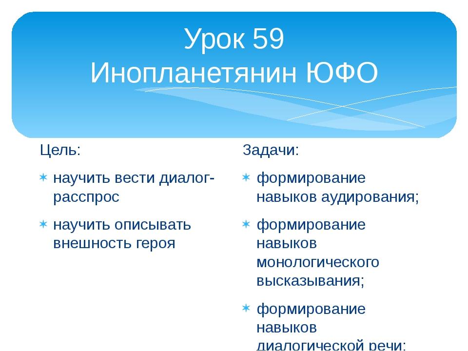 Урок 59 Инопланетянин ЮФО Цель: научить вести диалог-расспрос научить описыва...