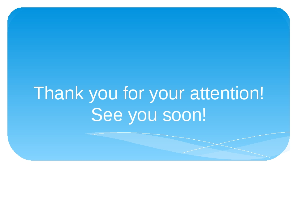 Thank you for your attention! See you soon!