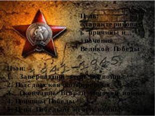 План: 1. Завершающий этап ВО войны 2.Потсдамская конференция 3. Окончание Вт