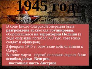1945 год Висло-Одерская операция (12 января - 3 февраля 1945 г) В ходе Висло