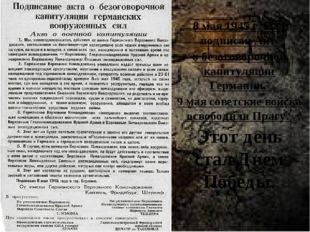 8 мая 1945 г. был подписан Акт о безоговорочной капитуляции Германии. 9 мая