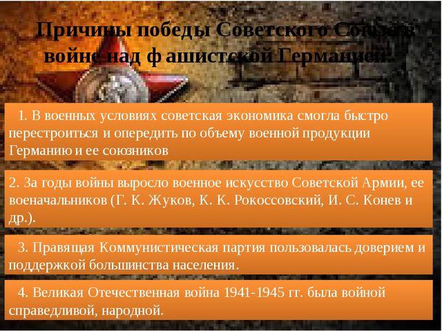 Причины победы Советского Союза в войне над фашистской Германией: 1. В военн...