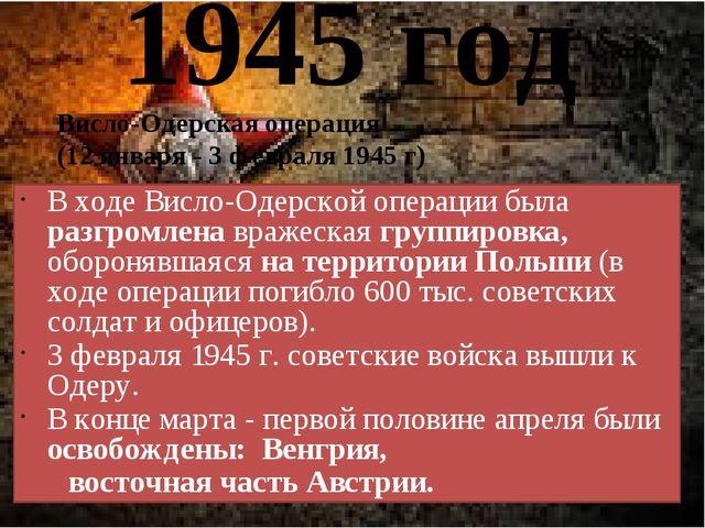 1945 год Висло-Одерская операция (12 января - 3 февраля 1945 г) В ходе Висло...