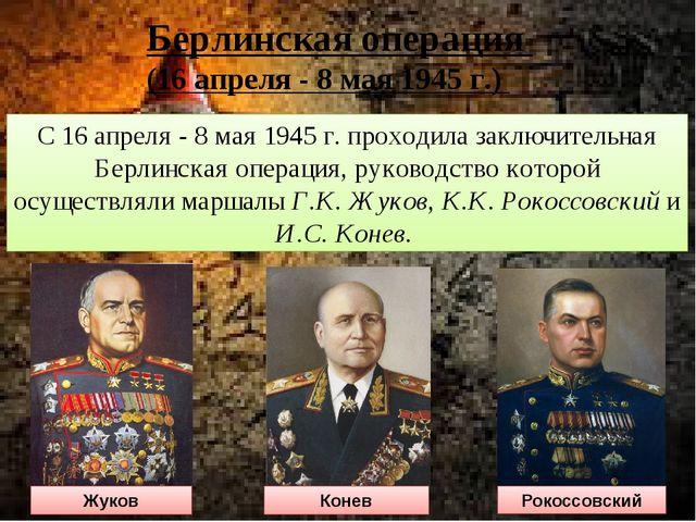 Берлинская операция (16 апреля - 8 мая 1945 г.) С 16 апреля - 8 мая 1945 г....