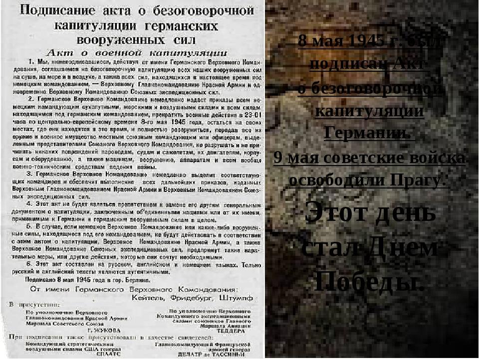 8 мая 1945 г. был подписан Акт о безоговорочной капитуляции Германии. 9 мая...