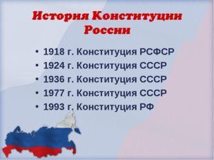 1918 г. Конституция РСФСР 1924 г. Конституция СССР 1936 г. Конституция СССР 1
