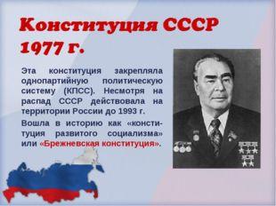 Эта конституция закрепляла однопартийную политическую систему (КПСС). Несмотр