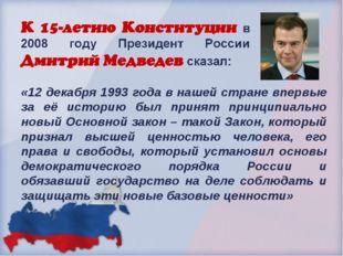 «12 декабря 1993 года в нашей стране впервые за её историю был принят принцип
