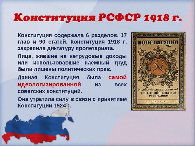 Конституция содержала 6 разделов, 17 глав и 90 статей. Конституция 1918 г. за...