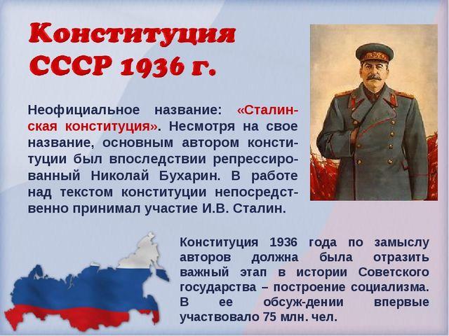 Неофициальное название: «Сталин-ская конституция». Несмотря на свое название,...