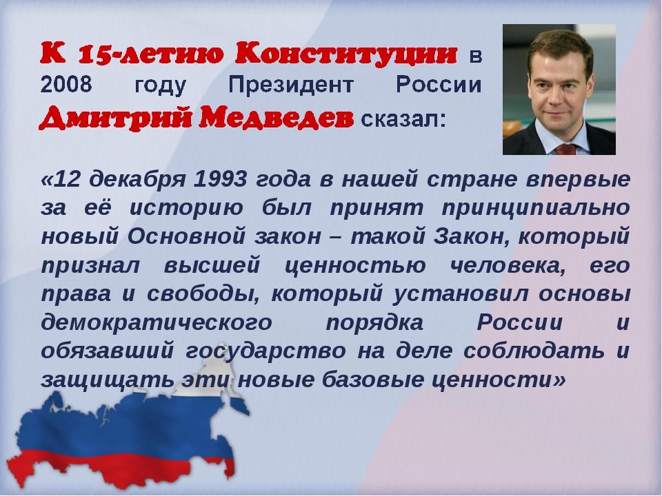 «12 декабря 1993 года в нашей стране впервые за её историю был принят принцип...