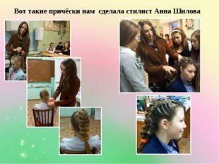 Вот такие причёски нам сделала стилист Анна Шилова