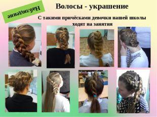 Волосы - украшение Наблюдение С такими причёсками девочки нашей школы ходят н