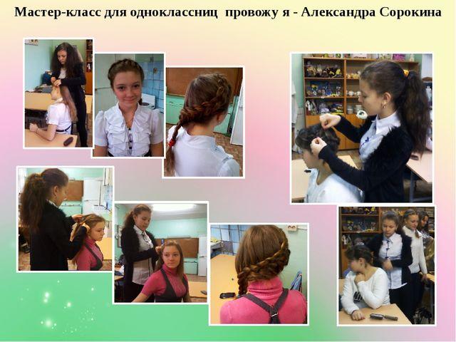 Мастер-класс для одноклассниц провожу я - Александра Сорокина