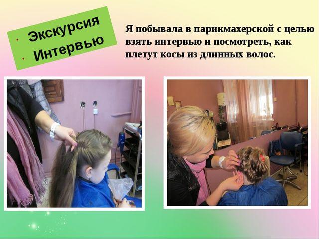 Экскурсия Интервью Я побывала в парикмахерской с целью взять интервью и посмо...