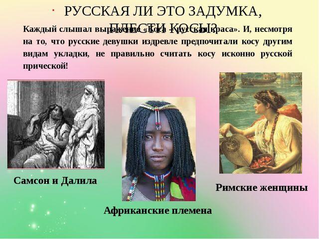 Самсон и Далила РУССКАЯ ЛИ ЭТО ЗАДУМКА, ПЛЕСТИ КОСЫ? Римские женщины Африканс...