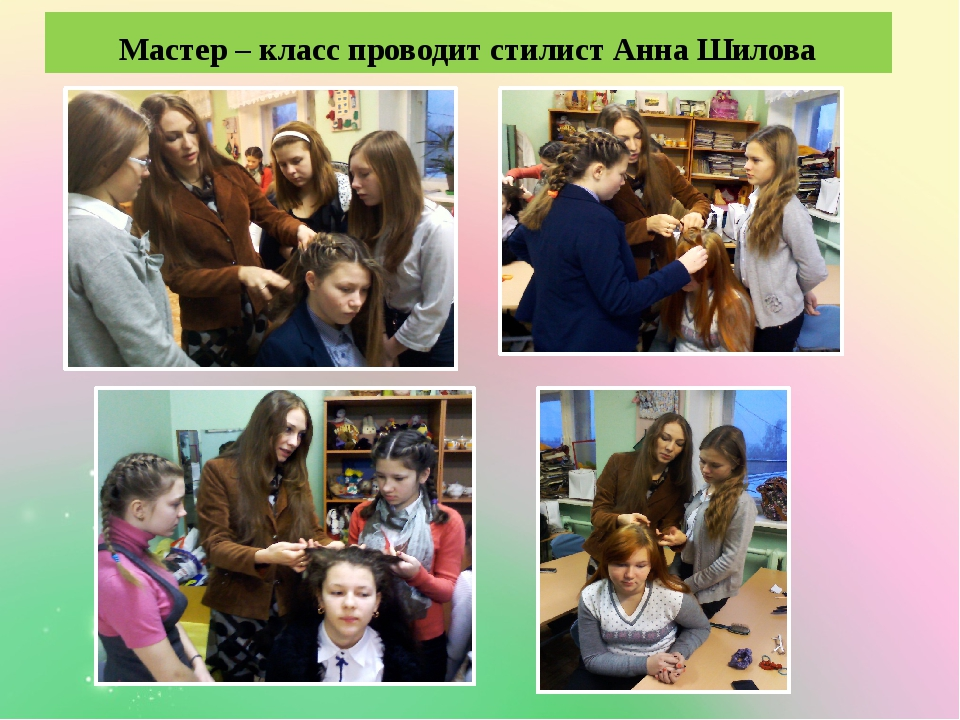 Мастер – класс проводит стилист Анна Шилова