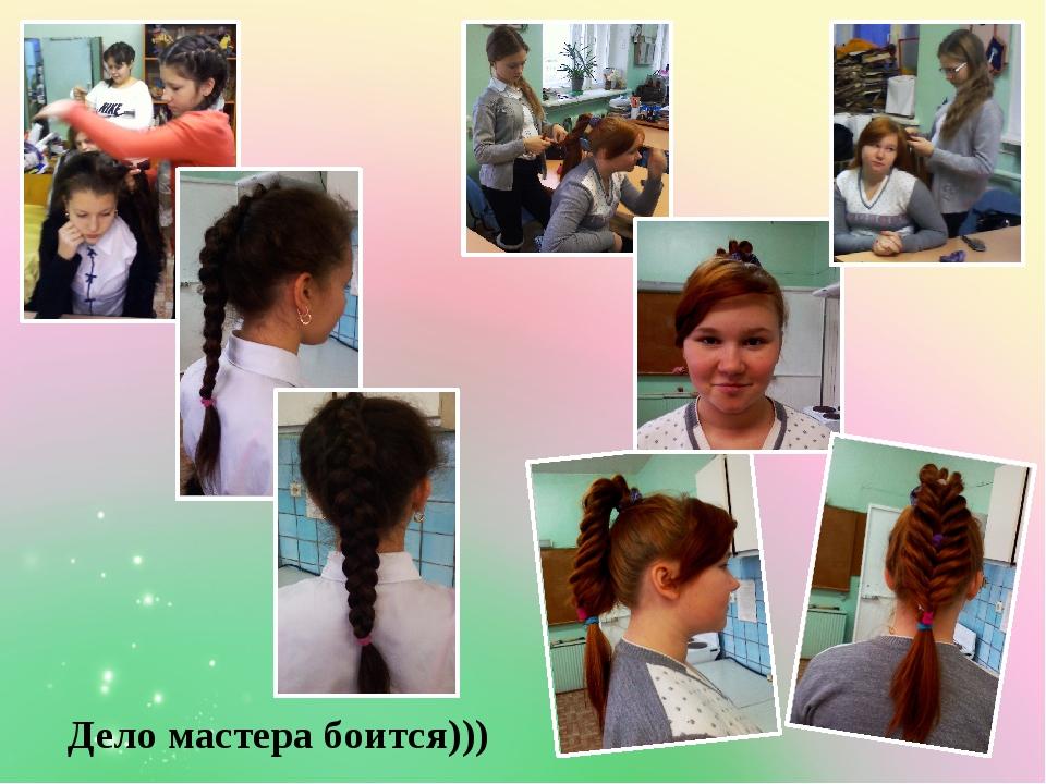 Дело мастера боится)))