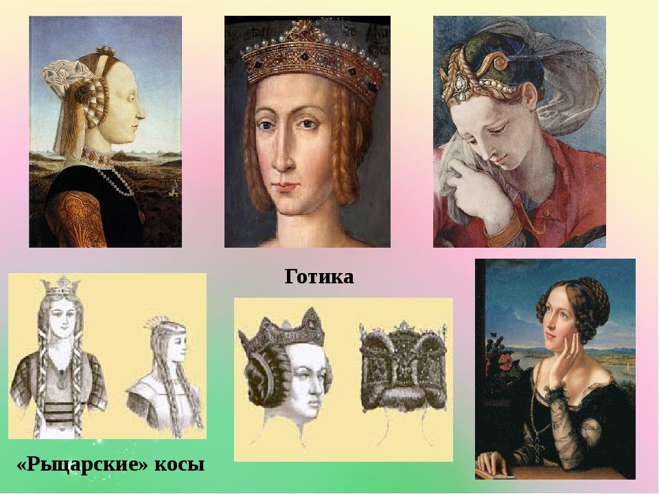 «Рыцарские» косы Готика