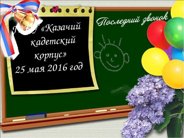 ГКОУ «Казачий кадетский корпус» 25 мая 2016 года 9 класс «Б»