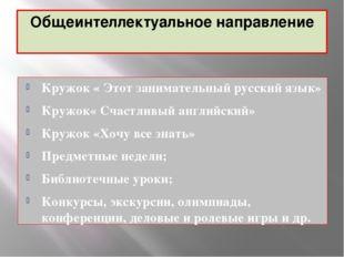 Общеинтеллектуальное направление Кружок « Этот занимательный русский язык» Кр