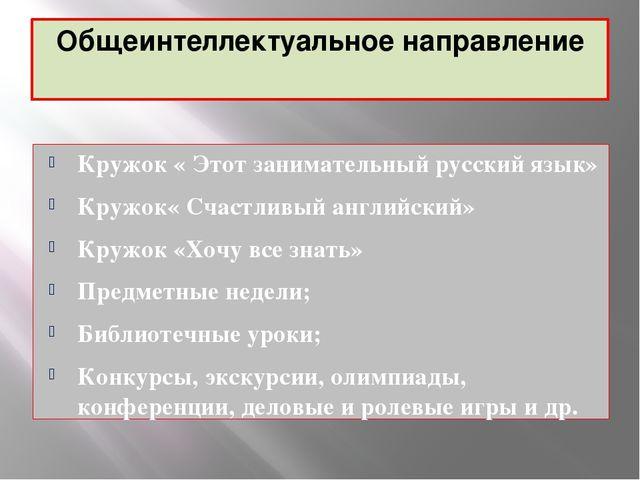 Общеинтеллектуальное направление Кружок « Этот занимательный русский язык» Кр...