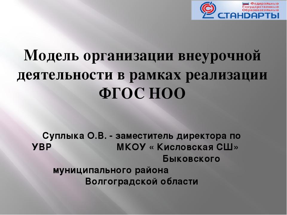 Модель организации внеурочной деятельности в рамках реализации ФГОС НОО Суплы...