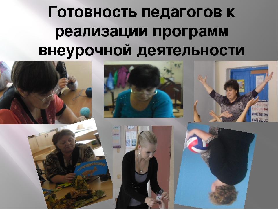 Готовность педагогов к реализации программ внеурочной деятельности