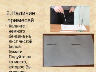 2.Наличие примесей Капните немного бензина на лист чистой белой бумаги. Подуй