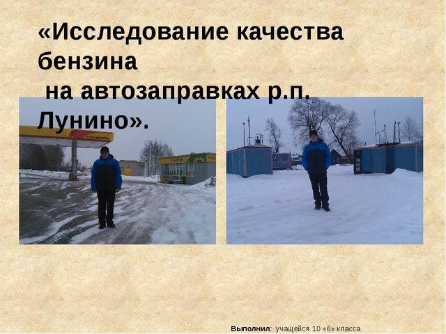 Выполнил: учащейся 10 «б» класса МОУ СОШ №2 р.п. Лунино Макаренко Александр...