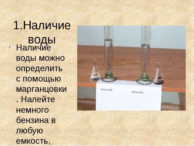 1.Наличие воды Наличие воды можно определить с помощью марганцовки. Налейте н...
