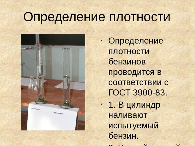 Определение плотности бензинов проводится в соответствии с ГОСТ 3900-83. 1....