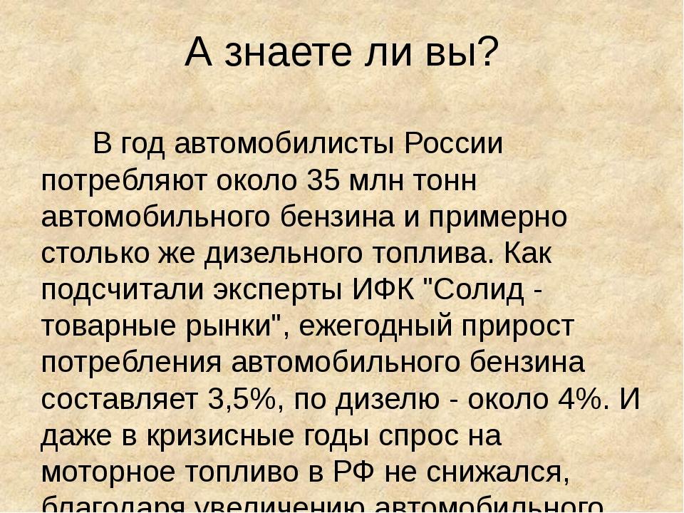 А знаете ли вы? В год автомобилисты России потребляют около 35 млн тонн автом...